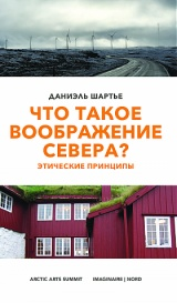 "Qu'est-ce que l'imaginaire du Nord? Principes éthiques / version russe – What is the ""Imagined North""? Ethical Principles / Russian version"